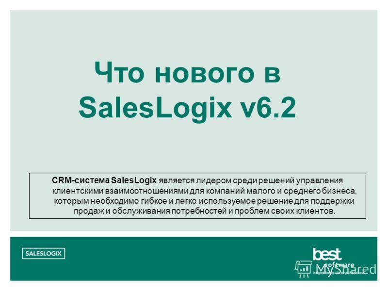 Что нового в SalesLogix v6.2 CRM-система SalesLogix является лидером среди решений управления клиентскими взаимоотношениями для компаний малого и среднего бизнеса, которым необходимо гибкое и легко используемое решение для поддержки продаж и обслужив