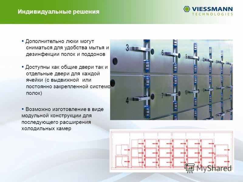 Дополнительно люки могут сниматься для удобства мытья и дезинфекции полок и поддонов Доступны как общие двери так и отдельные двери для каждой ячейки (с выдвижной или постоянно закрепленной системой полок) Возможно изготовление в виде модульной конст