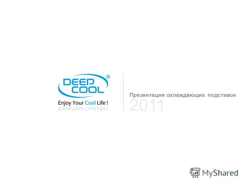 Презентация охлаждающих подставок 2011
