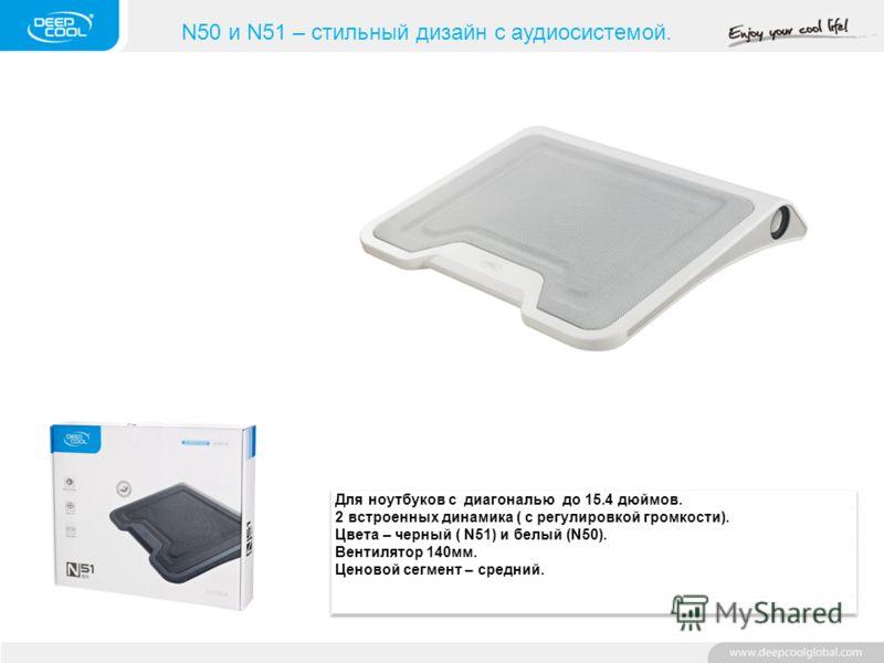N50 и N51 – стильный дизайн c аудиосистемой.