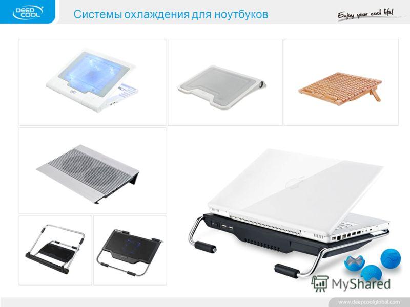 Системы охлаждения для ноутбуков