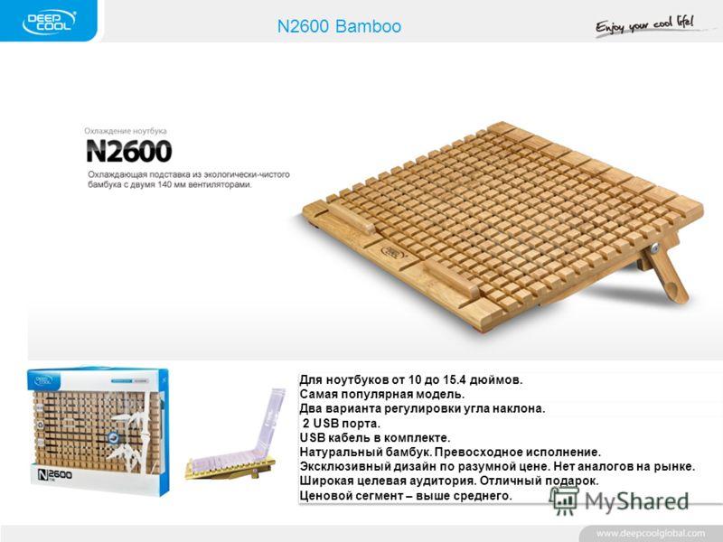 N2600 Bamboo