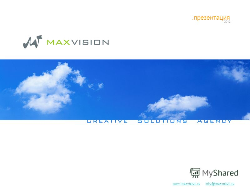 .презентация 2012 www.maxvision.ruwww.maxvision.ru info@maxvision.ruinfo@maxvision.ru