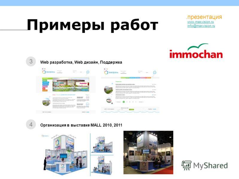 Web разработка, Web дизайн, Поддержка 3 www.maxvision.ru info@maxvision.ru Организация в выставке MALL 2010, 2011 4.презентация Примеры работ
