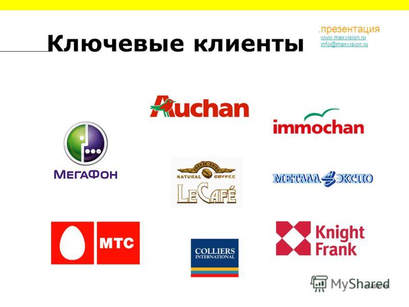 Ключевые клиенты … и другие www.maxvision.ru info@maxvision.ru.презентация