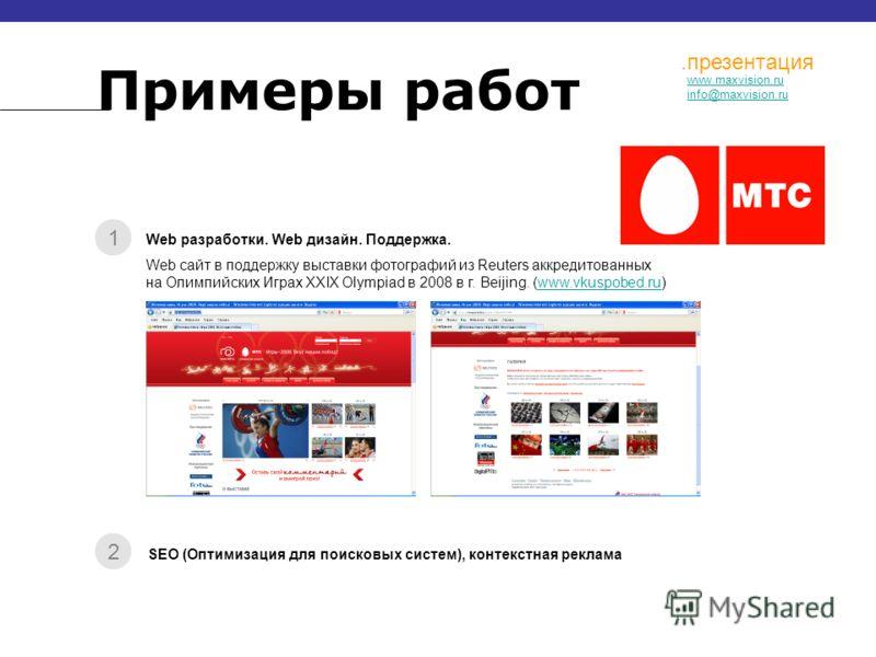 Примеры работ 1 2 Web разработки. Web дизайн. Поддержка. SEO (Оптимизация для поисковых систем), контекстная реклама Web сайт в поддержку выставки фотографий из Reuters аккредитованных на Олимпийских Играх XXIX Olympiad в 2008 в г. Beijing. (www.vkus