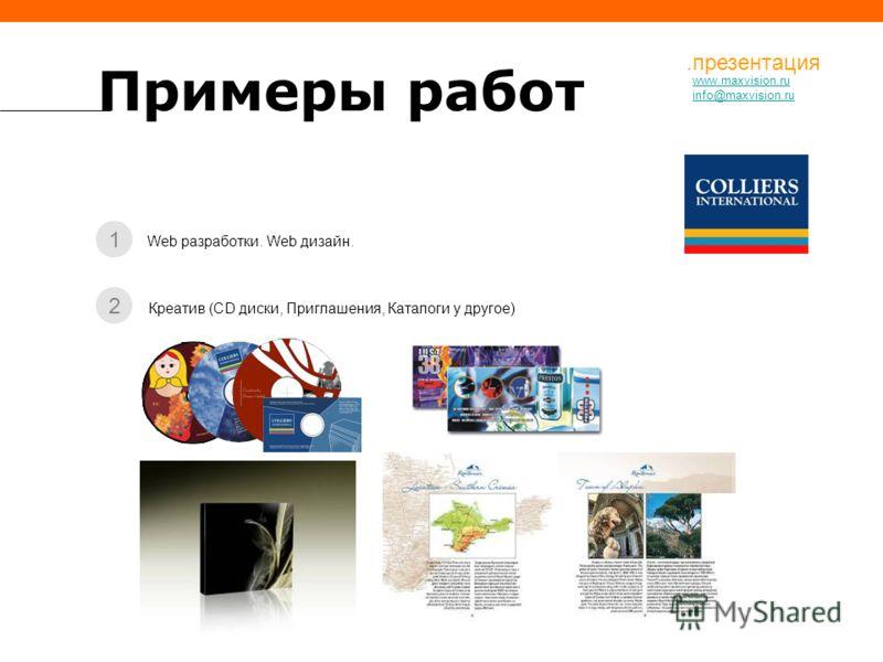 1 2 Web разработки. Web дизайн. Креатив (CD диски, Приглашения, Каталоги у другое) www.maxvision.ru info@maxvision.ru.презентация Примеры работ