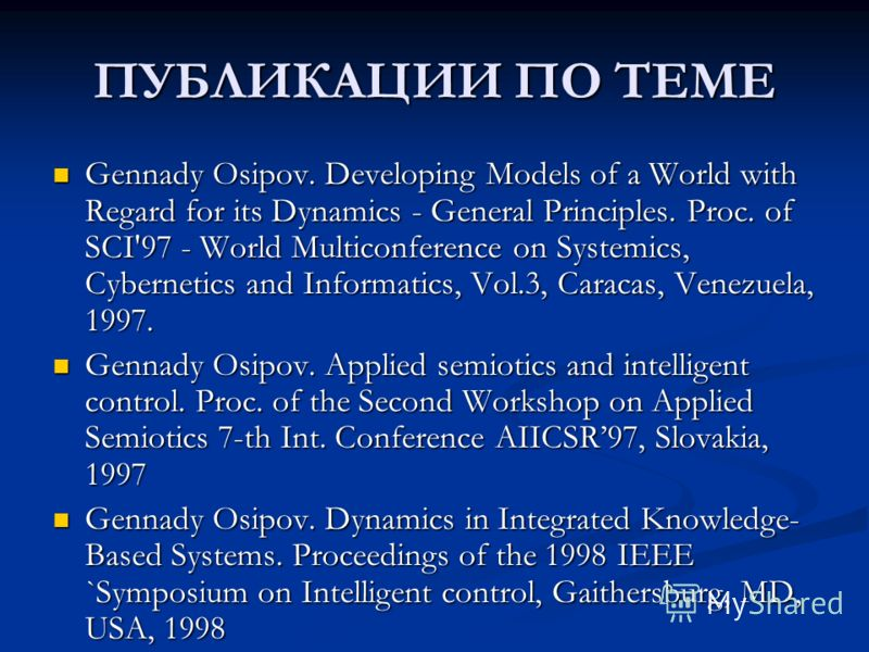 ПУБЛИКАЦИИ ПО ТЕМЕ Gennady Osipov. Developing Models of a World with Regard for its Dynamics - General Principles. Proc. of SCI'97 - World Multiconference on Systemics, Cybernetics and Informatics, Vol.3, Caracas, Venezuela, 1997. Gennady Osipov. Dev