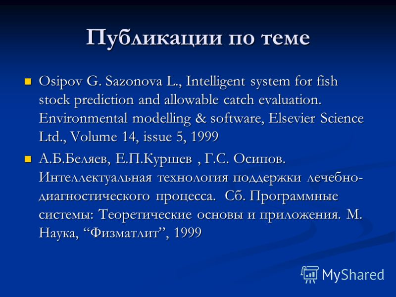 Публикации по теме Osipov G. Sazonova L., Intelligent system for fish stock prediction and allowable catch evaluation. Environmental modelling & software, Elsevier Science Ltd., Volume 14, issue 5, 1999 Osipov G. Sazonova L., Intelligent system for f