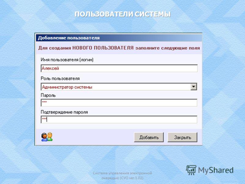ПОЛЬЗОВАТЕЛИ СИСТЕМЫ Система управления электронной очередью (СУО ver.1.02)