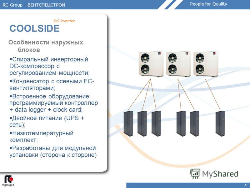 4 Особенности наружных блоков Спиральный инверторный DC-компрессор с регулированием мощности; Конденсатор с осевыми EC- вентиляторами; Встроенное оборудование: программируемый контроллер + data logger + clock card; Двойное питание (UPS + сеть); Низко