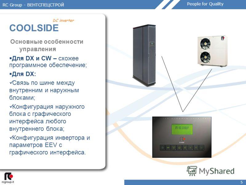 5 Основные особенности управления Для DX и CW – схожее программное обеспечение; Для DX: Связь по шине между внутренним и наружным блоками; Конфигурация наружного блока с графического интерфейса любого внутреннего блока; Конфигурация инвертора и парам