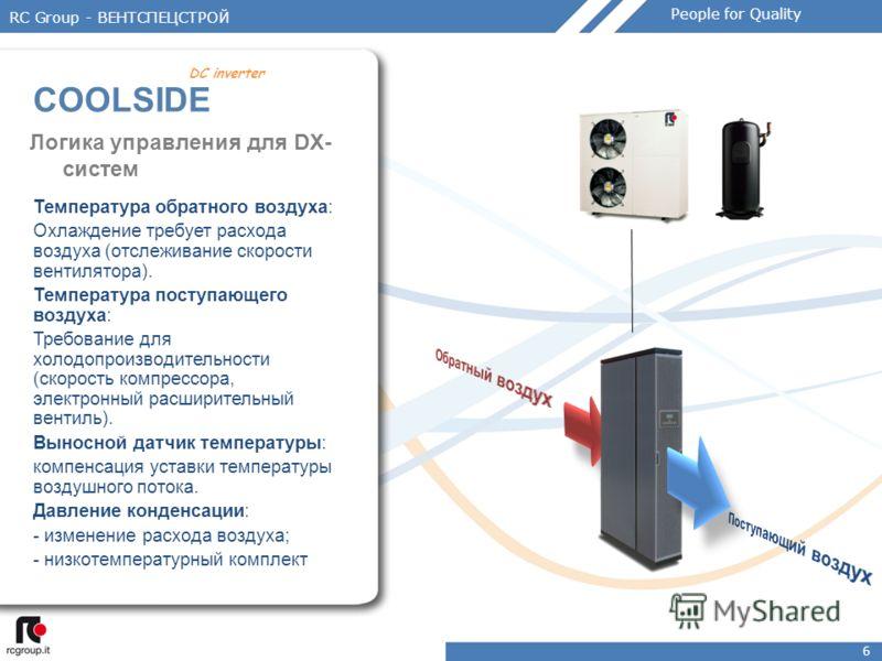 6 Логика управления для DX- систем Температура обратного воздуха: Охлаждение требует расхода воздуха (отслеживание скорости вентилятора). Температура поступающего воздуха: Требование для холодопроизводительности (скорость компрессора, электронный рас