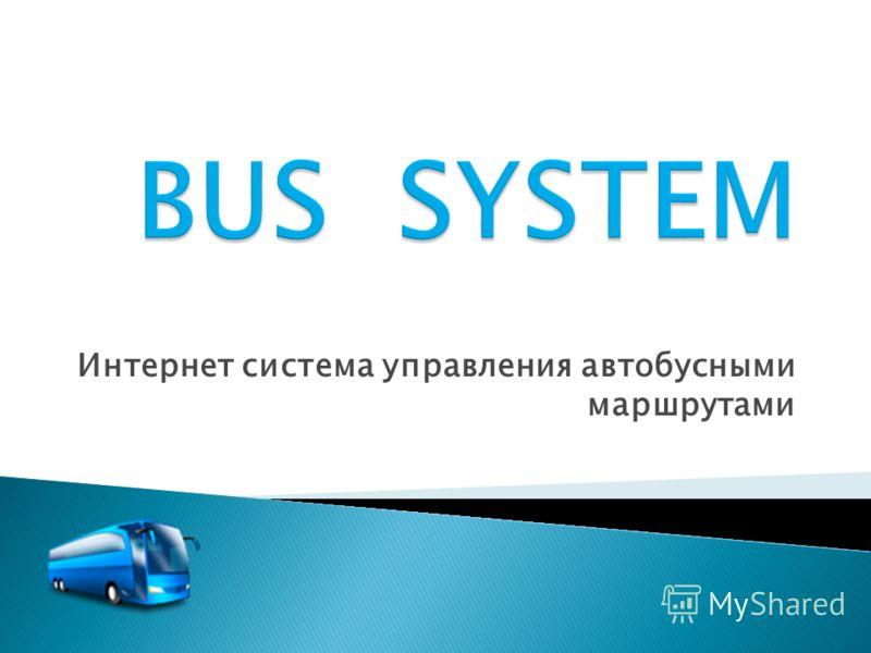 Интернет система управления автобусными маршрутами