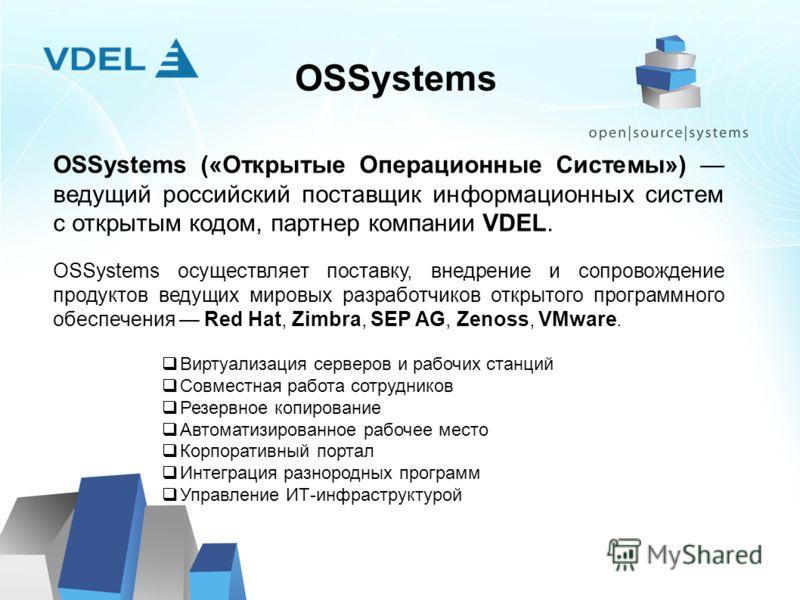OSSystems OSSystems («Открытые Операционные Системы») ведущий российский поставщик информационных систем с открытым кодом, партнер компании VDEL. OSSystems осуществляет поставку, внедрение и сопровождение продуктов ведущих мировых разработчиков откры