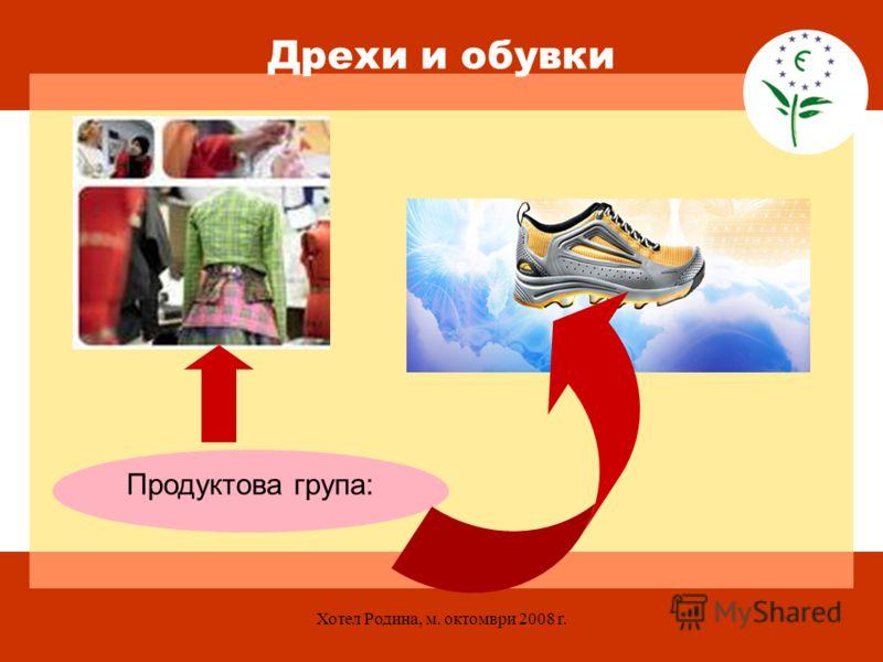 Хотел Родина, м. октомври 2008 г. Дрехи и обувки Продуктова група: