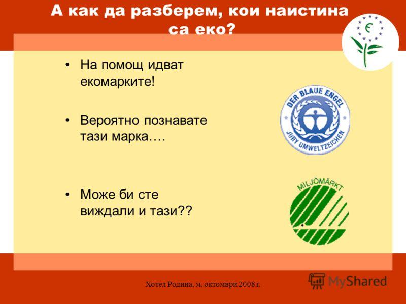 Хотел Родина, м. октомври 2008 г. А как да разберем, кои наистина са еко? На помощ идват екомарките! Вероятно познавате тази марка…. Може би сте виждали и тази??