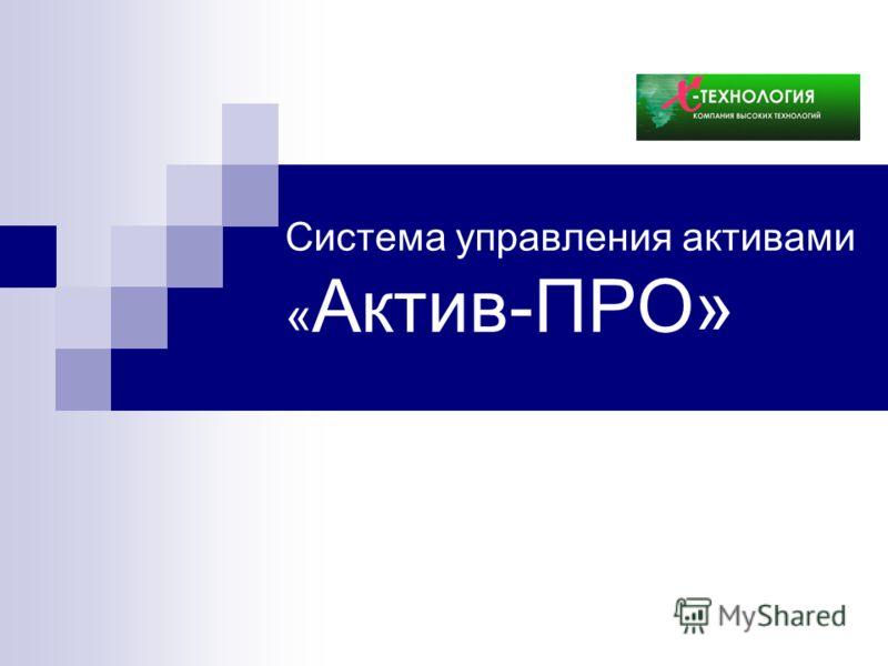 Система управления активами « Актив-ПРО»
