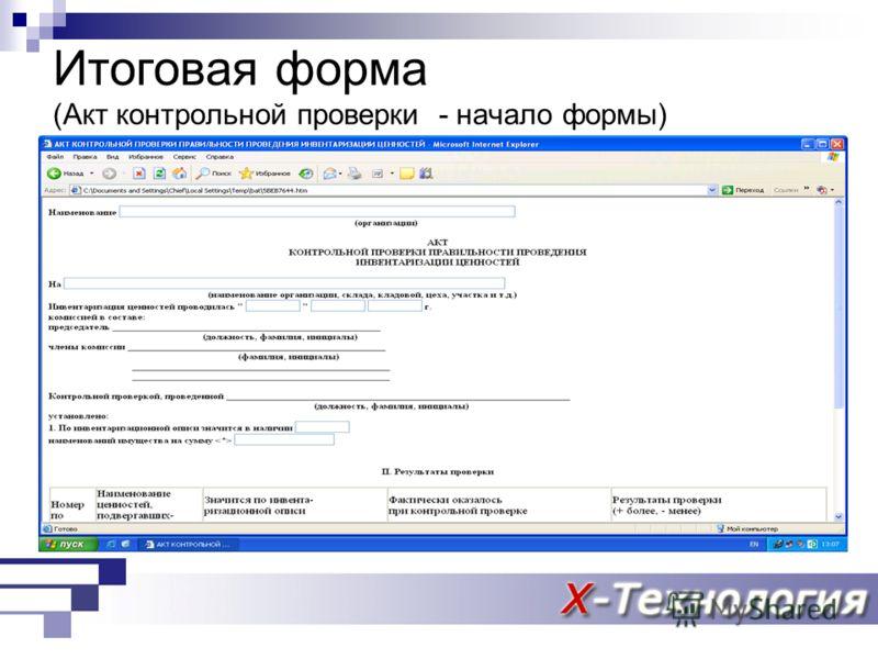 Итоговая форма (Акт контрольной проверки - начало формы)