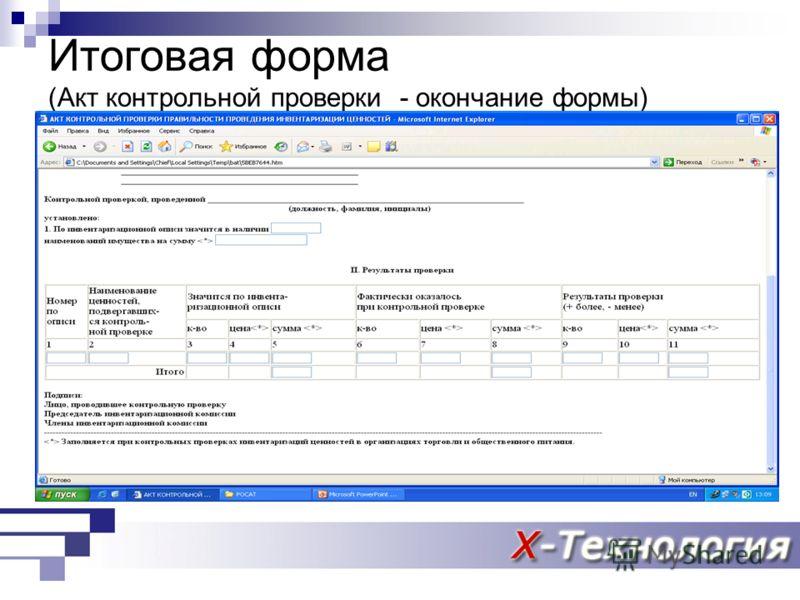 Итоговая форма (Акт контрольной проверки - окончание формы)