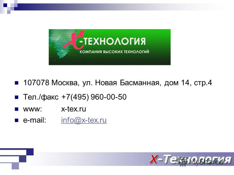 107078 Москва, ул. Новая Басманная, дом 14, стр.4 Тел./факс +7(495) 960-00-50 www: x-tex.ru e-mail: info@x-tex.ruinfo@x-tex.ru