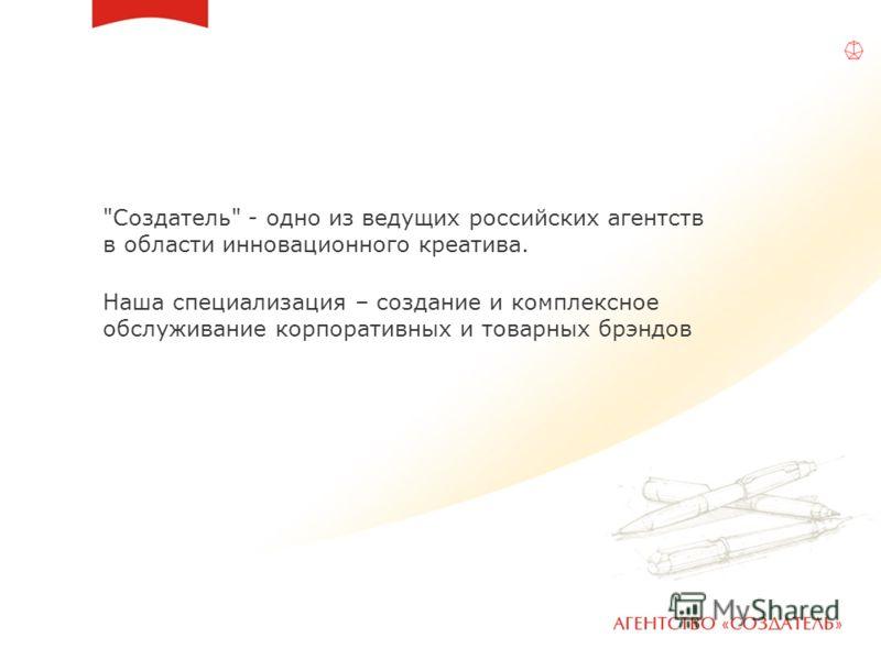 Создатель - одно из ведущих российских агентств в области инновационного креатива. Наша специализация – создание и комплексное обслуживание корпоративных и товарных брэндов