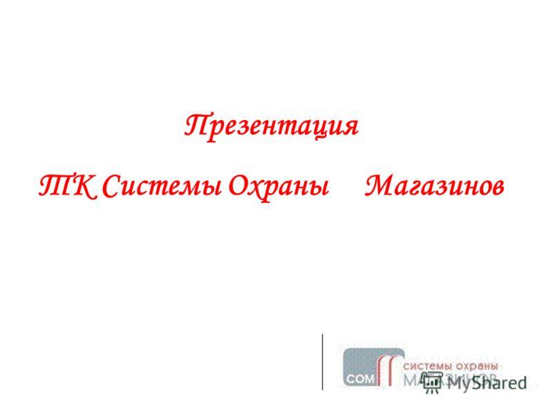 Презентация ТК Системы Охраны Магазинов