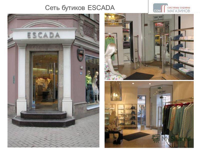 Сеть бутиков ESCADA