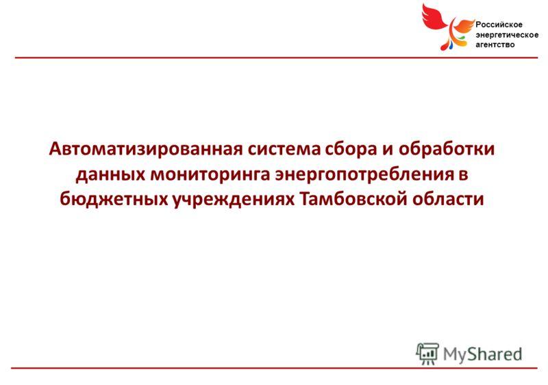 Российское энергетическое агентство Автоматизированная система сбора и обработки данных мониторинга энергопотребления в бюджетных учреждениях Тамбовской области