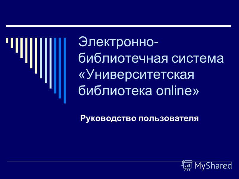 2 Электронно- библиотечная система «Университетская библиотека online» Руководство пользователя