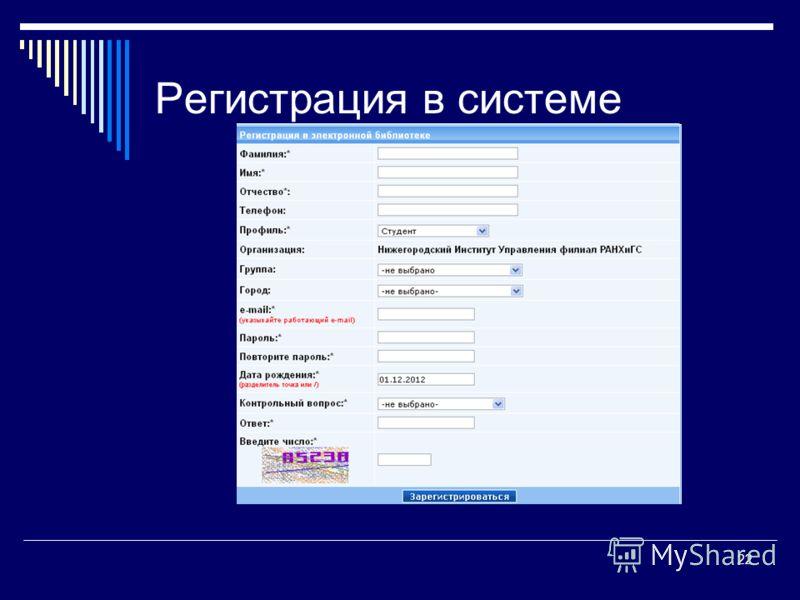 22 Регистрация в системе