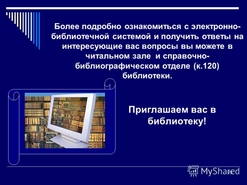 25 Приглашаем вас в библиотеку! Более подробно ознакомиться с электронно- библиотечной системой и получить ответы на интересующие вас вопросы вы можете в читальном зале и справочно- библиографическом отделе (к.120) библиотеки.