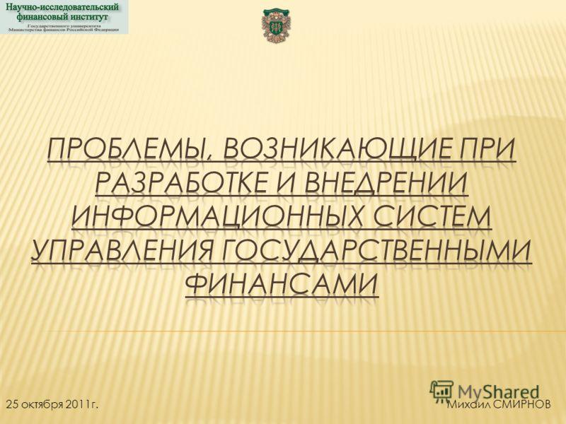 25 октября 2011г.Михаил СМИРНОВ