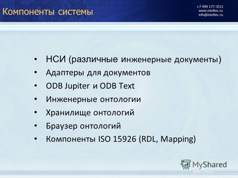 Компоненты системы НСИ (различные и нженерные документы ) Адаптеры для документов ODB Jupiter и ODB Text Инженерные онтологии Хранилище онтологий Браузер онтологий Компоненты ISO 15926 (RDL, Mapping)