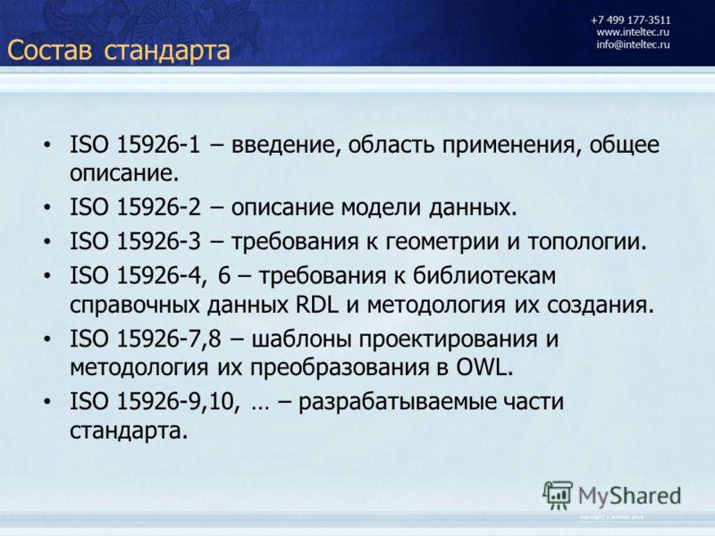 Состав стандарта ISO 15926-1 – введение, область применения, общее описание. ISO 15926-2 – описание модели данных. ISO 15926-3 – требования к геометрии и топологии. ISO 15926-4, 6 – требования к библиотекам справочных данных RDL и методология их созд