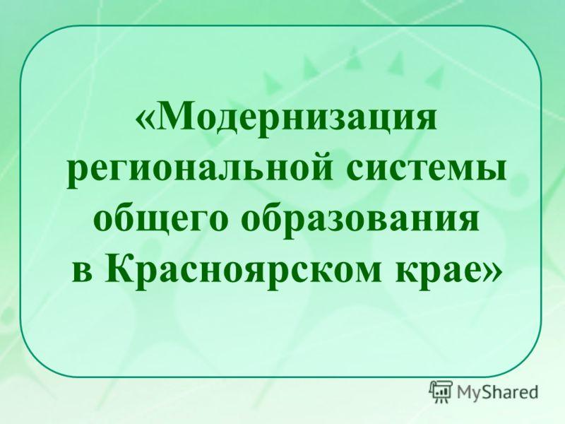 «Модернизация региональной системы общего образования в Красноярском крае»