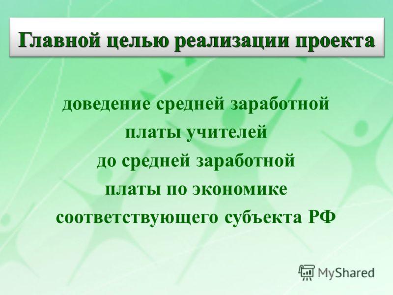 доведение средней заработной платы учителей до средней заработной платы по экономике соответствующего субъекта РФ