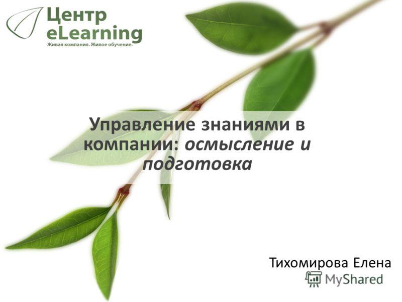 Управление знаниями в компании: осмысление и подготовка Тихомирова Елена