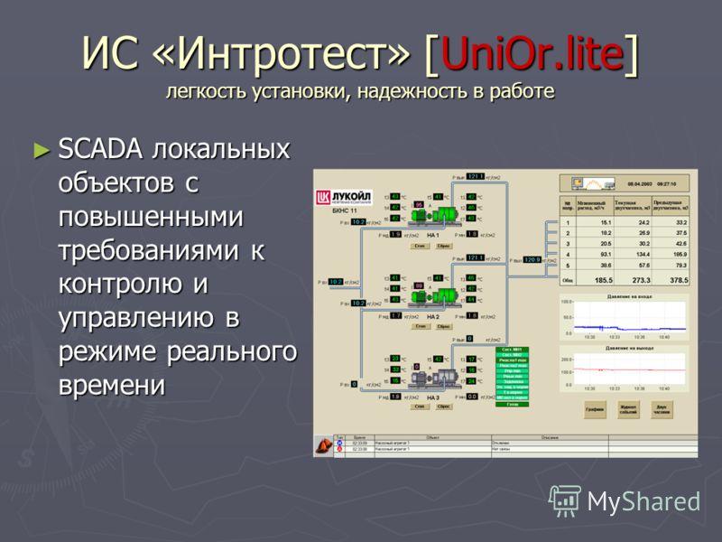 ИС «Интротест» [UniOr.lite] легкость установки, надежность в работе SCADA локальных объектов с повышенными требованиями к контролю и управлению в режиме реального времени SCADA локальных объектов с повышенными требованиями к контролю и управлению в р