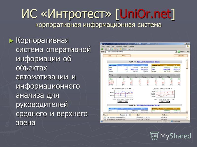 ИС «Интротест» [UniOr.net] корпоративная информационная система Корпоративная система оперативной информации об объектах автоматизации и информационного анализа для руководителей среднего и верхнего звена Корпоративная система оперативной информации