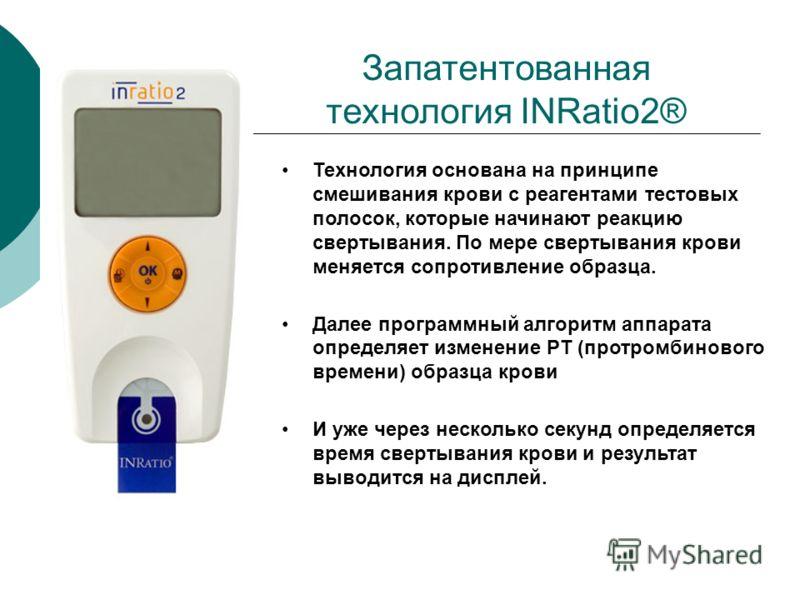 Технология основана на принципе смешивания крови с реагентами тестовых полосок, которые начинают реакцию свертывания. По мере свертывания крови меняется сопротивление образца. Далее программный алгоритм аппарата определяет изменение РТ (протромбиново