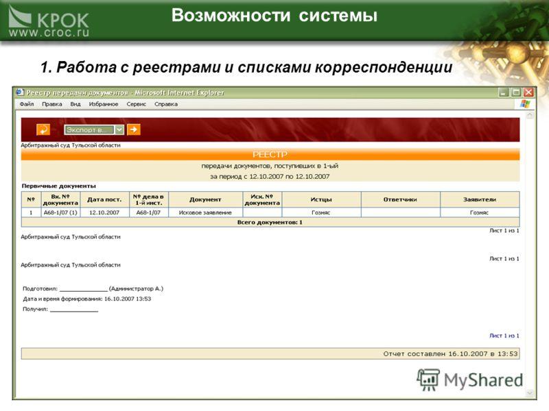 Возможности системы 1. Работа с реестрами и списками корреспонденции