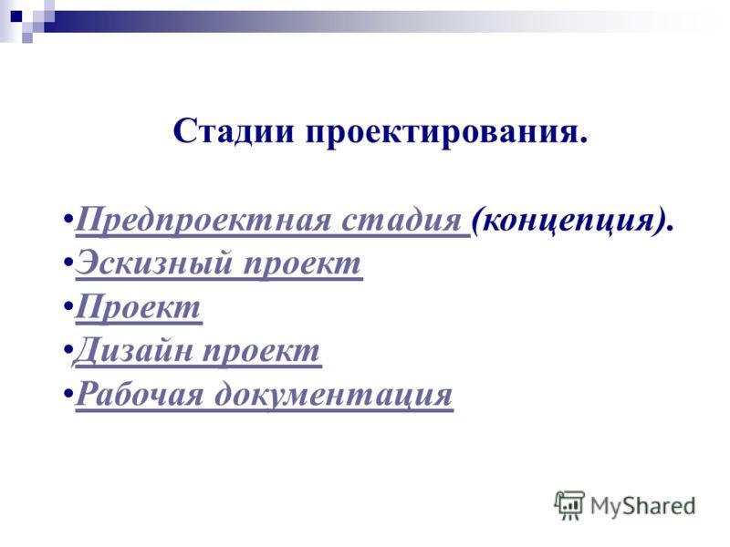 Стадии проектирования. Предпроектная стадия (концепция).Предпроектная стадия Эскизный проект Проект Дизайн проект Рабочая документация