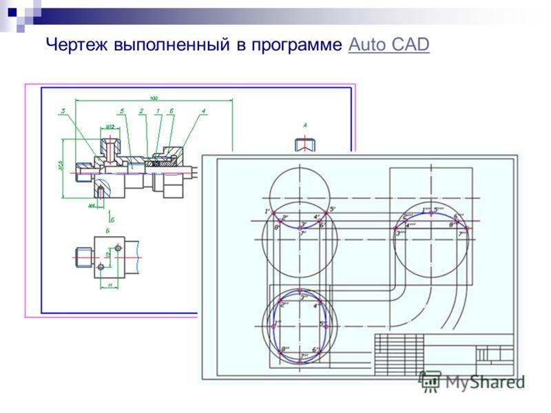 Чертеж выполненный в программе Auto CADAuto CAD