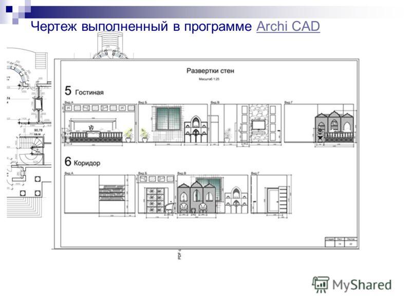 Чертеж выполненный в программе Archi CADArchi CAD