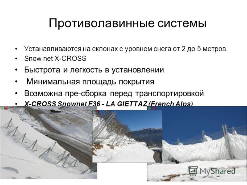 Противолавинные системы Устанавливаются на склонах с уровнем снега от 2 до 5 метров. Snow net X-CROSS Быстрота и легкость в установлении Минимальная площадь покрытия Возможна пре-сборка перед транспортировкой X-CROSS Snownet F36 - LA GIETTAZ (French