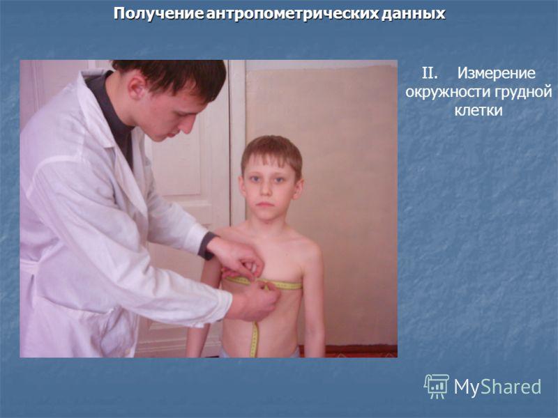II. Измерение окружности грудной клетки Получение антропометрических данных