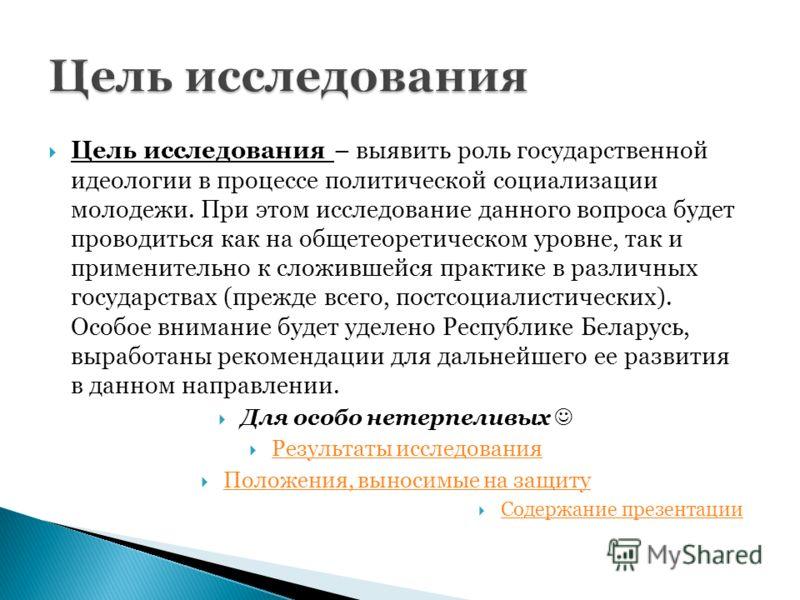 Переходные процессы, которые начались в Беларуси в конце 80-х годов, востребовали новый уровень социализации молодёжи, связанный с включением её в совершенно несвойственные предыдущим поколениям общественно- экономические и политические отношения, но