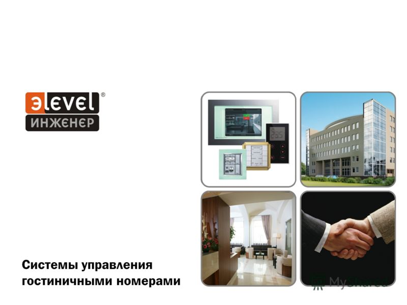 Системы управления гостиничными номерами