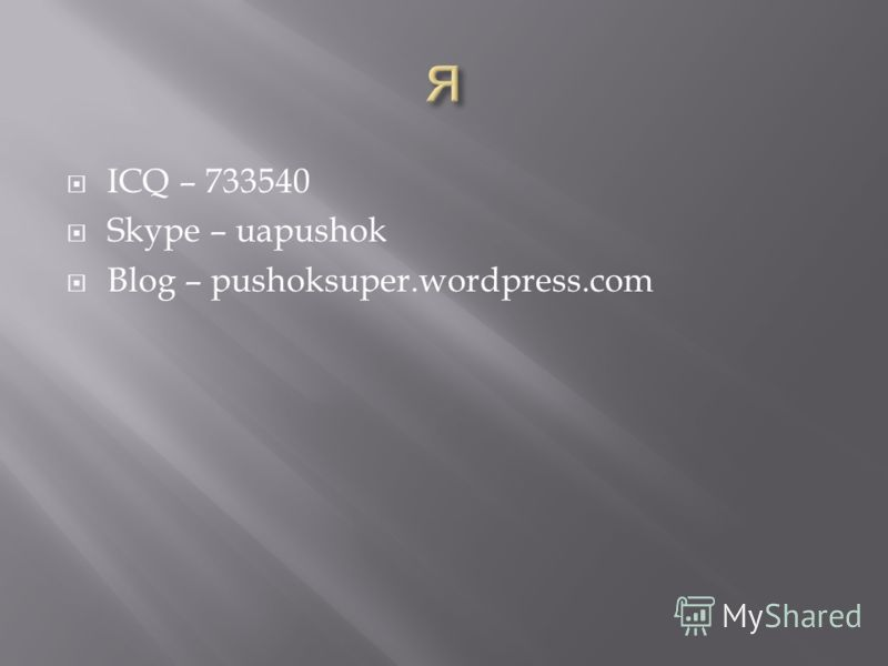 ICQ – 733540 Skype – uapushok Blog – pushoksuper.wordpress.com